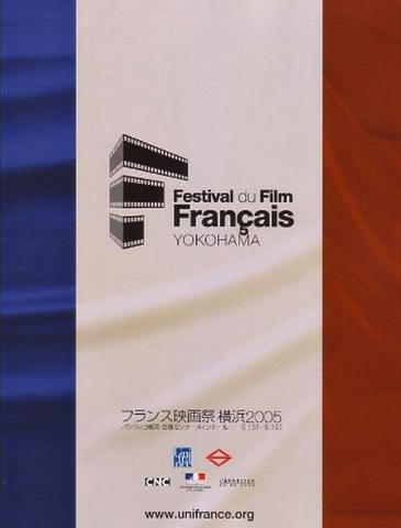 2005 Yokohama