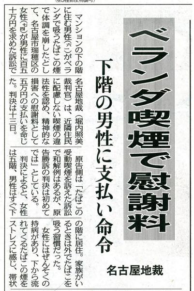 2012年12月28日中日新聞
