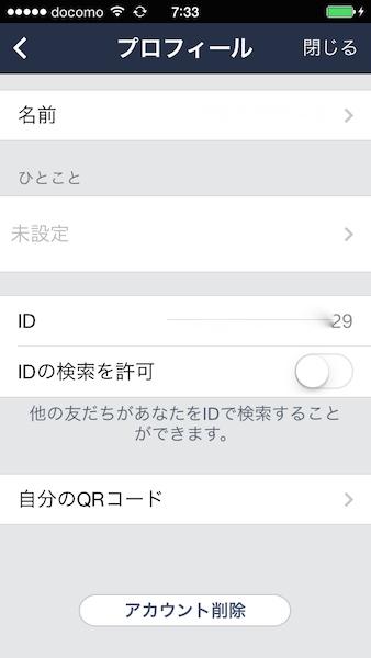 IDの検索