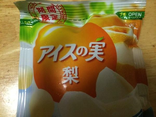 Iceball package1