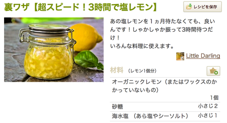 Quick lemon salt