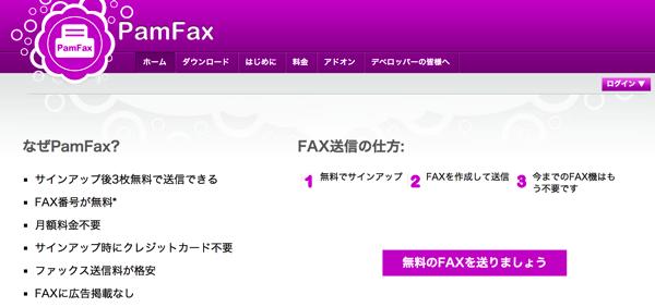 Pamfax home