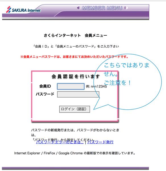 Official site SAKURA