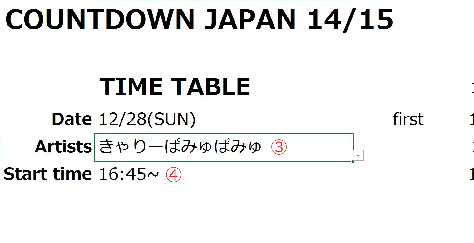 スクリーンショット 2014-12-10 18.37.34