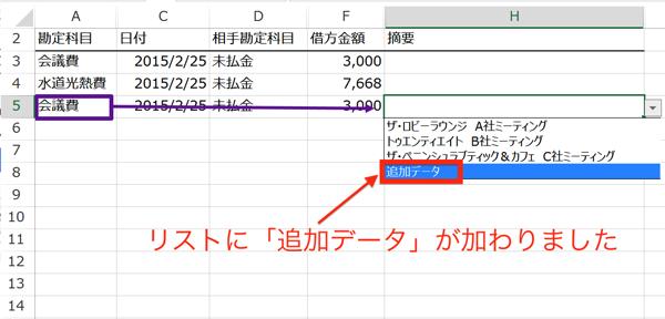 スクリーンショット 2015 02 25 14 20 50 のコピー