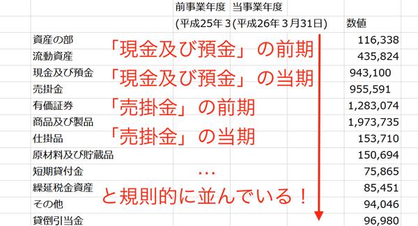 スクリーンショット 2015 02 04 14 20 33