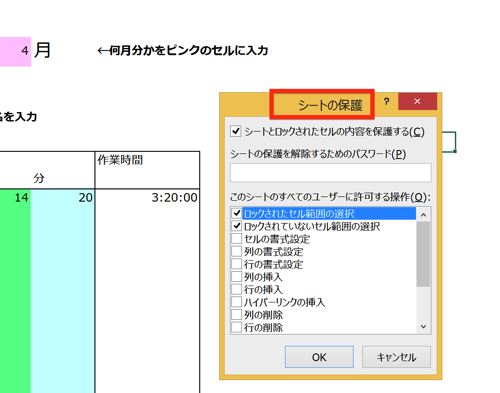 スクリーンショット 2015 04 05 17 56 22