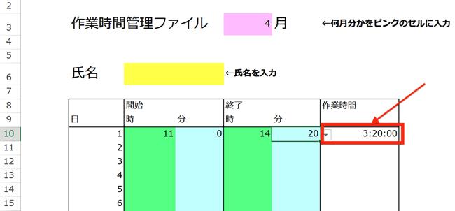 スクリーンショット 2015 04 05 15 50 17