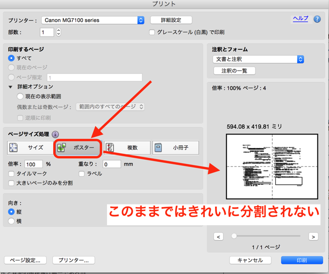 pdf ポスター印刷 分割 mac プレビュー