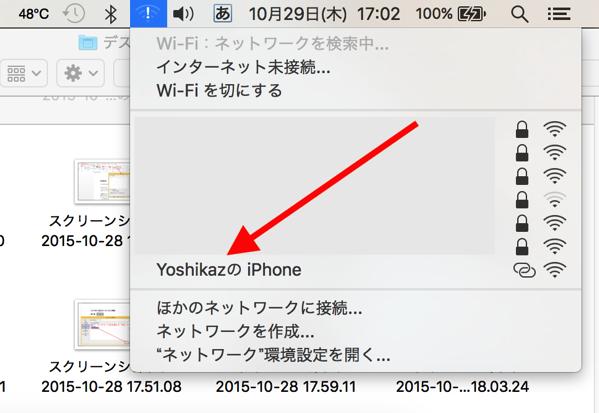 スクリーンショット 2015 10 29 17 02 09 のコピー