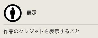 スクリーンショット 2015 10 23 13 52 48