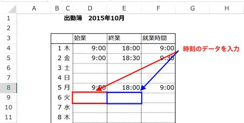 スクリーンショット 2015 10 27 10 14 58